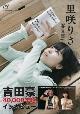 『里咲りさ 写真集vol.1 〜たったひとりではじめたアイドルがZeppワンマンを成功させるまで〜』