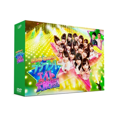 AKB48 チーム8のブンブン!エイト大放送 DVD-BOX 【初回生産限定盤】