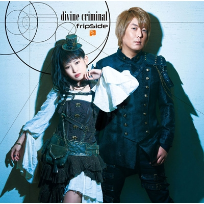 divine criminal 【初回限定盤】(+DVD)