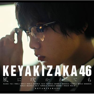 風に吹かれても  【Type-A】(+DVD)