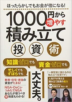 1000円から増やせる積み立て投資術