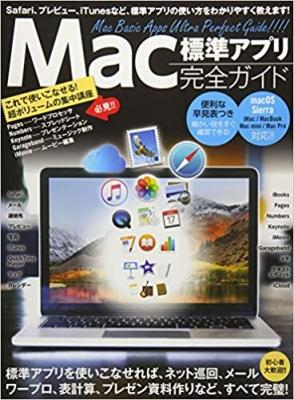Mac標準アプリ 徹底ガイド