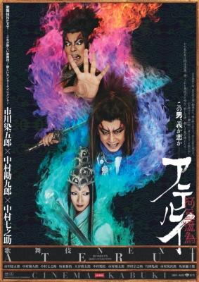 シネマ歌舞伎 歌舞伎NEXT 阿弖流為 <アテルイ>