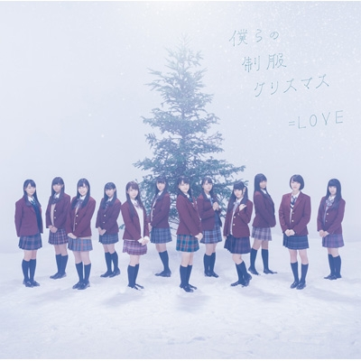僕らの制服クリスマス【TYPE-A】(+DVD)