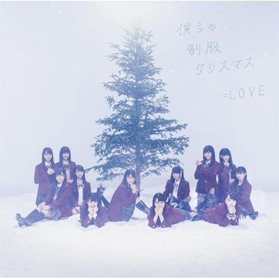 僕らの制服クリスマス 【TYPE-C】