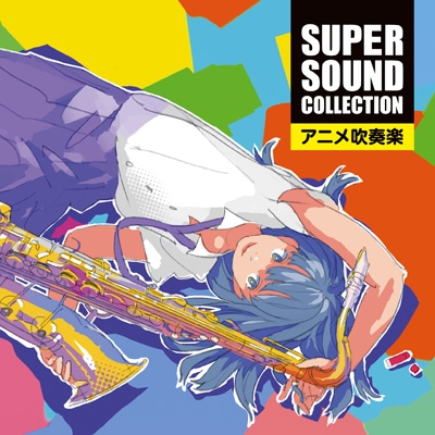 Super Sound Collection-アニメ吹奏楽: オリタノボッタ / Siena Wind O