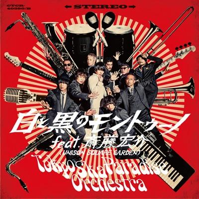 白と黒のモントゥーノ feat.斎藤宏介(UNISON SQUARE GARDEN)(+DVD)