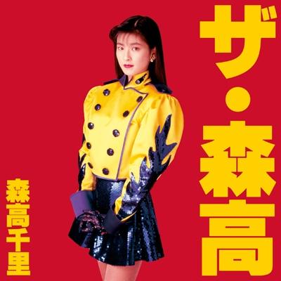 ザ・森高 (2枚組/180グラム重量盤レコード)