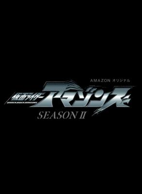 仮面ライダーアマゾンズ SEASON2 Volume1