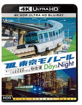 Tokyo Monorail <<day&Night>> 4k Sakuhin [4k.Hdr] Monorail Hamamatsucho-Haneda Kuukou Dai 2 Buil 2