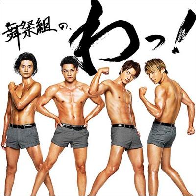 舞祭組の、わっ! 【初回生産限定盤B】(+DVD)