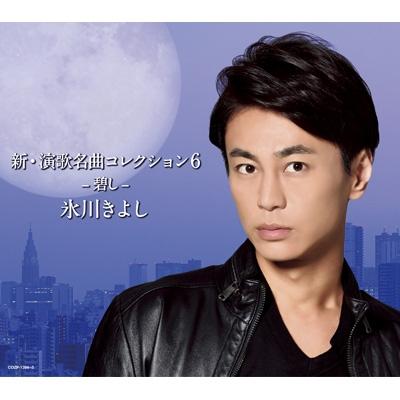 新・演歌名曲コレクション 6 -碧し-【初回限定盤 Aタイプ】(+DVD)