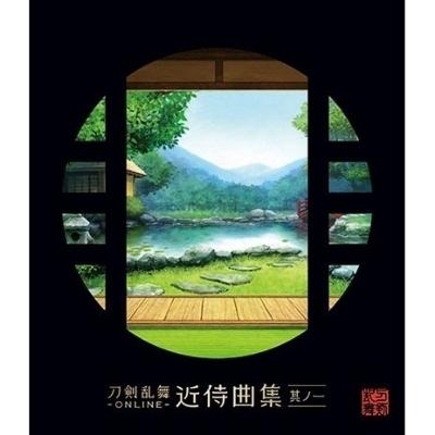 刀剣乱舞-ONLINE-近侍曲集 其ノ一