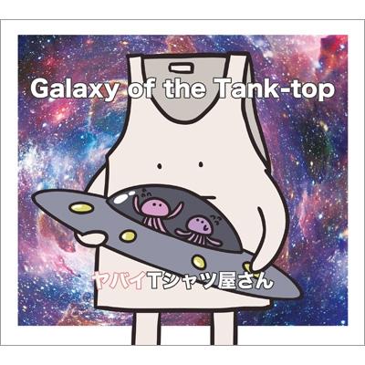 Galaxy of the Tank-top 【初回限定盤】(+DVD)