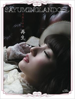 SAYUMINGLANDOLL〜再生〜(Blu-ray)