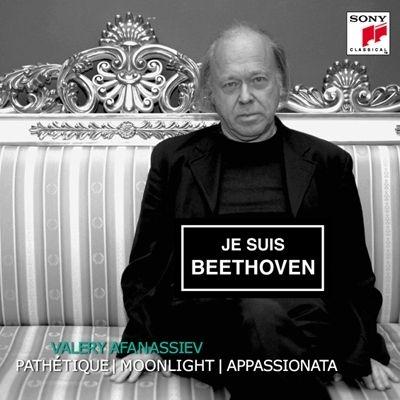 ピアノ・ソナタ第8番『悲愴』、第14番『月光』、第23番『熱情』 ヴァレリー・アファナシエフ