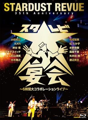 35th Anniversary スタ☆レビ大宴会 〜6時間大コラボレーションライブ〜