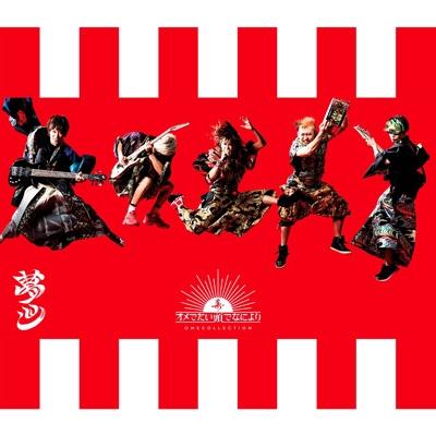 まとめ盤「オメコレクション」【初回限定盤】(+DVD)