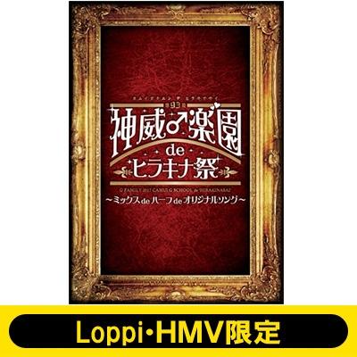 《Loppi・HMV限定販売》 通常盤: 第93期 神威♂楽園 de ヒラキナ祭〜ミックス de ハーフ de オリジナルソング〜