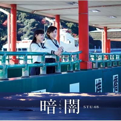 暗闇 【Type B】(+DVD)