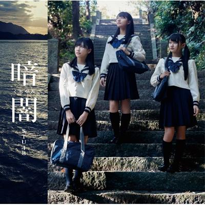 暗闇 【Type D】(+DVD)