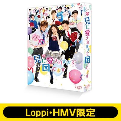 【Loppi・HMV限定兄こまふせんセット】映画『兄に愛されすぎて困ってます』DVD<初回限定豪華版>