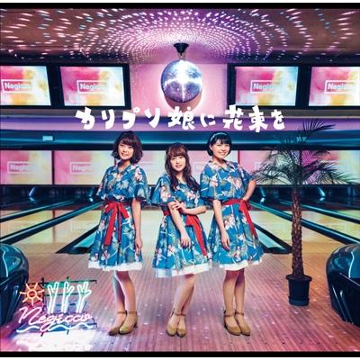 カリプソ娘に花束を 【初回限定盤】(CD+PHOTO BOOK)