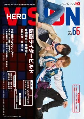 HERO VISION VOL.66 (東京ニュース MOOK)