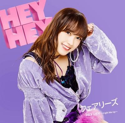 HEY HEY 〜Light Me Up〜【ピクチャーレーベル盤 –井上理香子ver.-】