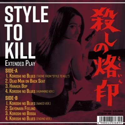 山本直純 / 殺しの烙印  (33回転/7インチシングルレコード/SUPER FUJI DISCS)