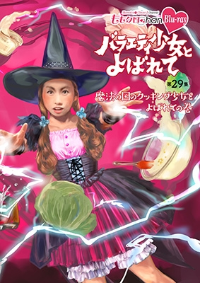 ももクロChan 第6弾 バラエティ少女とよばれて 第29集 (Blu-ray)
