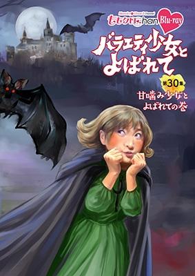 ももクロChan 第6弾 バラエティ少女とよばれて 第30集 (Blu-ray)