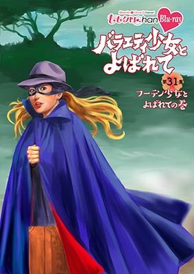 ももクロChan 第6弾 バラエティ少女とよばれて 第31集 (Blu-ray)