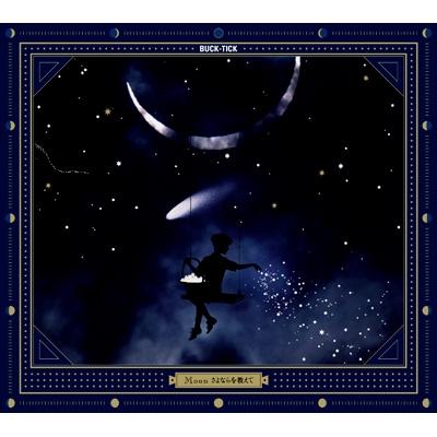 Moon さよならを教えて 【完全生産限定盤B】(+DVD)