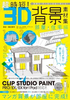 超時短!3D背景素材集 部屋・住宅編 商業誌・同人誌に自由に使える!
