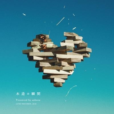 木造の瞬間 【初回限定盤】 (CD+ストーリーブックレット)