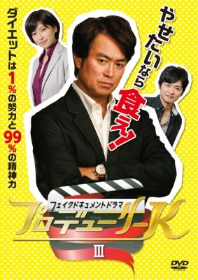 フェイクドキュメントドラマ プロデューサーK III