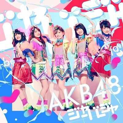 ジャーバージャ 【Type A 初回限定盤】(+DVD)