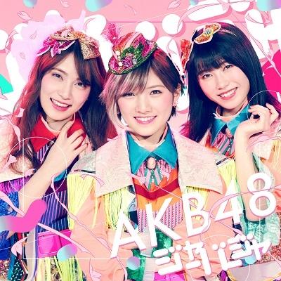 ジャーバージャ 【Type A 通常盤】(+DVD)
