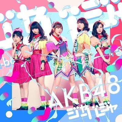 ジャーバージャ 【Type B 初回限定盤】(+DVD)