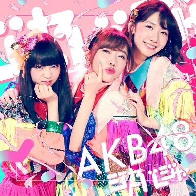 ジャーバージャ 【Type B 通常盤】(+DVD)