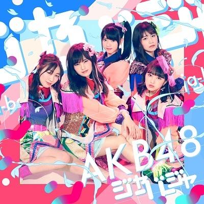 ジャーバージャ 【Type C 初回限定盤】(+DVD)