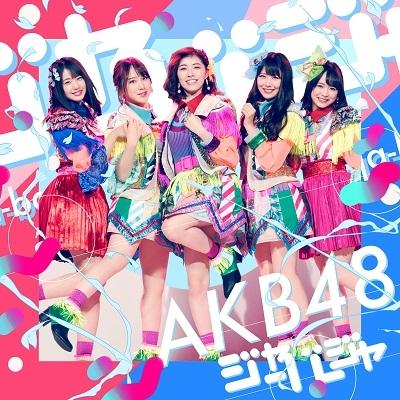 ジャーバージャ 【Type D 初回限定盤】(+DVD)