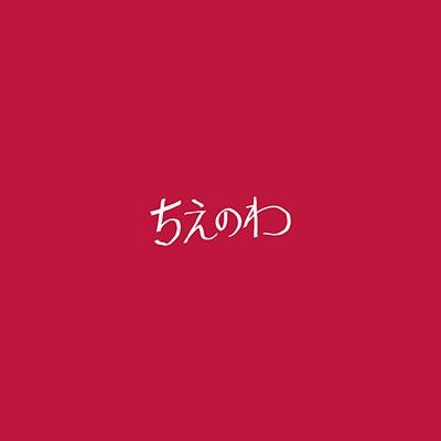 ちえのわ feat.峯田和伸 (+DVD)