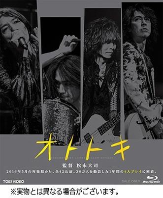 オトトキ (Blu-lay)