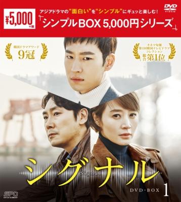 シグナル DVD-BOX1 (4枚組)