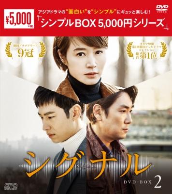 シグナル DVD-BOX2 (4枚組)