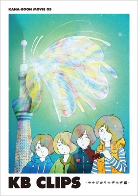 KANA-BOON MOVIE 05 / KB CLIPS 〜サナギからもぞもぞ編〜(DVD)