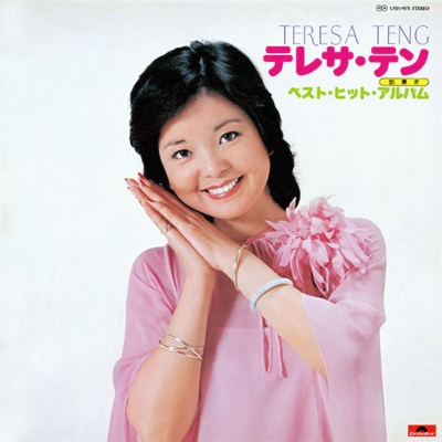 Teresa Teng BEST LP Low Stock