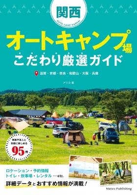 関西オートキャンプ場こだわり厳選ガイド